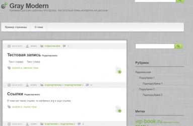 Gray Modern-стильная тема для блога
