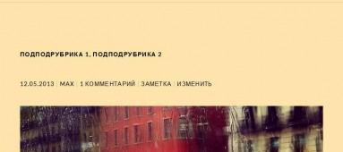 Ryu - тема для wordpress на русском