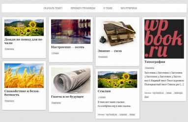 Pinpress - тема для wp на русском