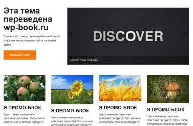 Discover - русская тема wordpress