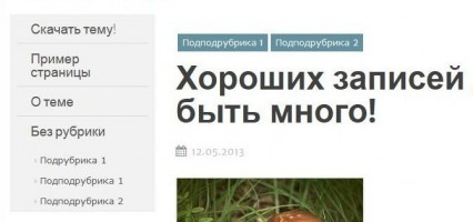Smartadapt - русская тема wp