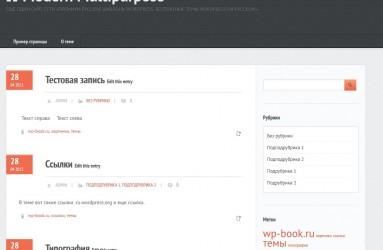 Modern Multipurpose — аккуратная тема для вашего блога