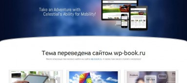 Celestial - Lite - тема wordpress на русском