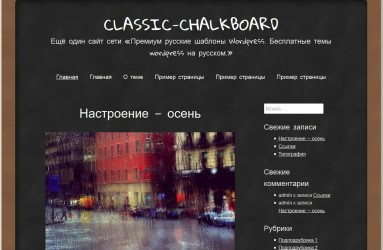 Classic-chalkboard - тема wordpress
