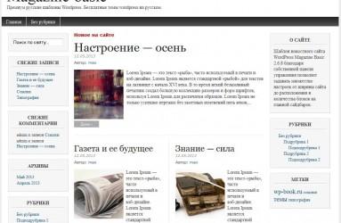 Magazine-basic - русская тема wordpress
