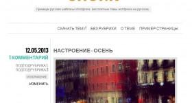 Chunk - русская wp тема