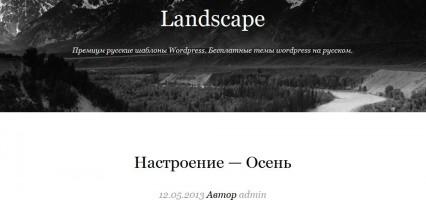 Landscape - русская тема wp