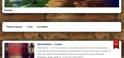Panels - русский шаблон wordpress