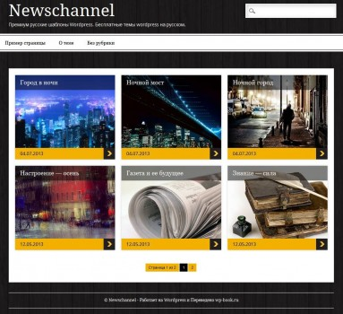 Newschannel - русская тема для wordpress