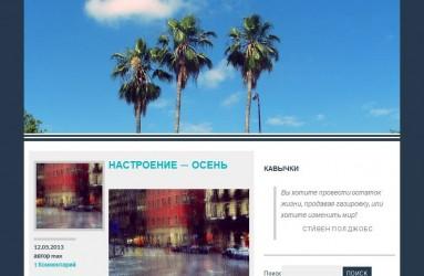 Empo - русская тема WordPress