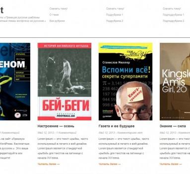 Digest - русский шаблон для WordPress