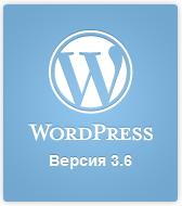 свежее обновление WordPress 3.6