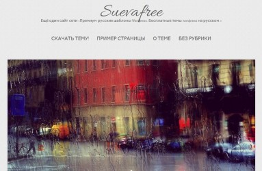 Suevafree - русская тема WordPress