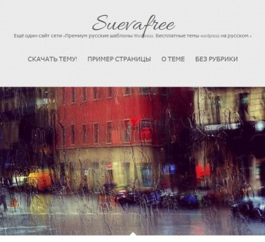 Suevafree - русская тема Wordpress